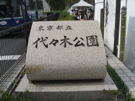 アースデーTOKYO2009その87