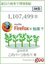 Firefox知床