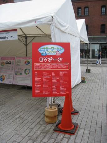 エコカーワールド2009その55