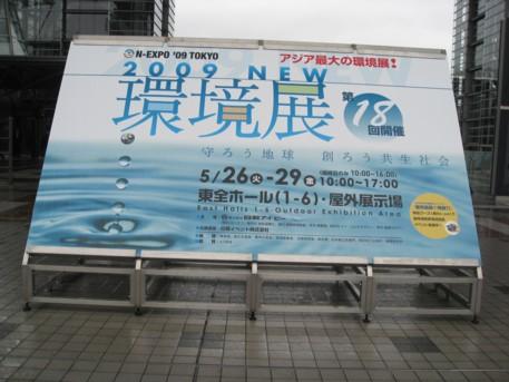 NEW環境展2009その1