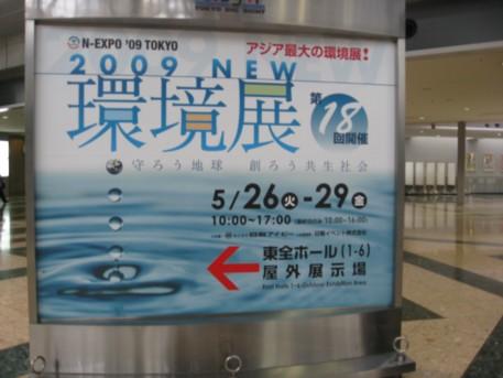 NEW環境展2009その2