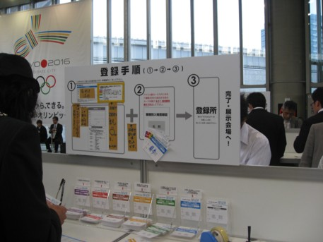NEW環境展2009その3