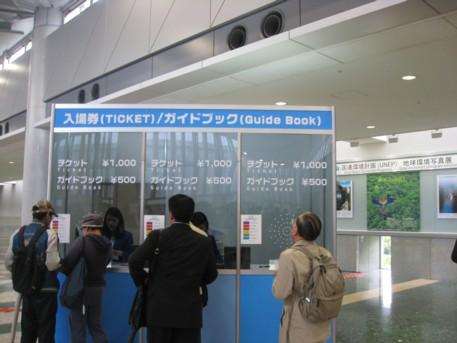 NEW環境展2009その4