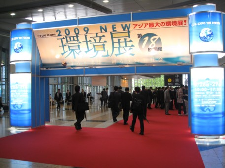 NEW環境展2009その5