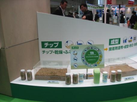 NEW環境展2009その22