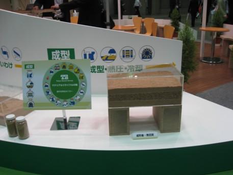 NEW環境展2009その23