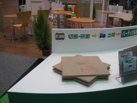 NEW環境展2009その24