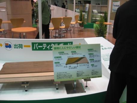 NEW環境展2009その27