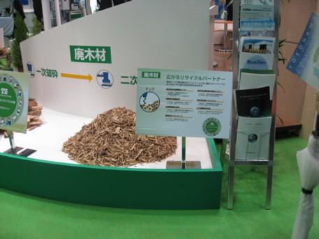 NEW環境展2009その29