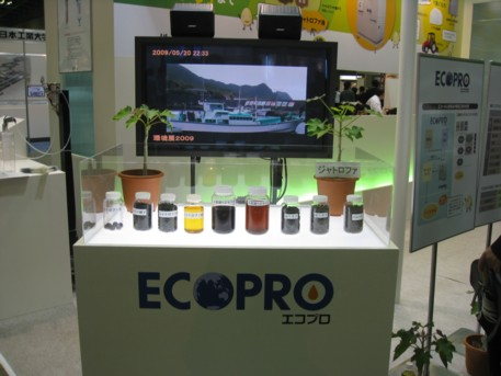 NEW環境展2009その31