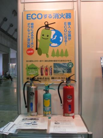NEW環境展2009その33