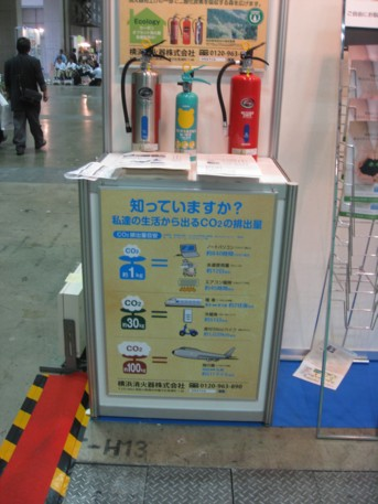 NEW環境展2009その34