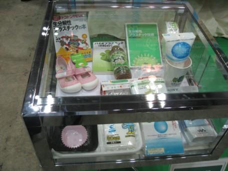 NEW環境展2009その36