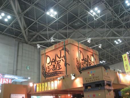 NEW環境展2009その39