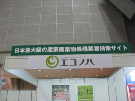 NEW環境展2009その41