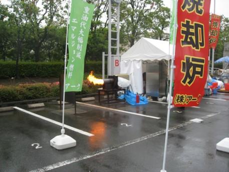 NEW環境展2009その47
