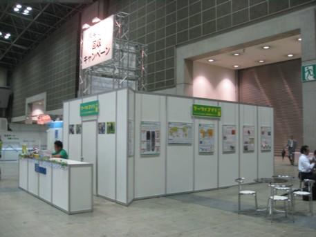 NEW環境展2009その53