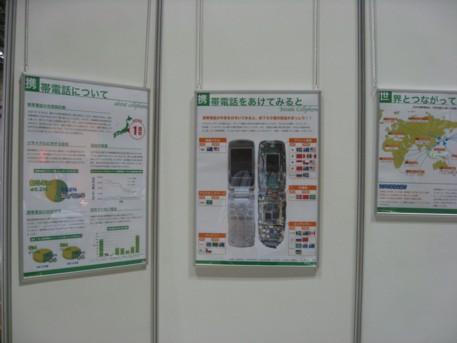 NEW環境展2009その54