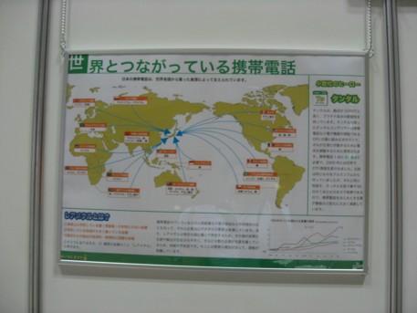 NEW環境展2009その55