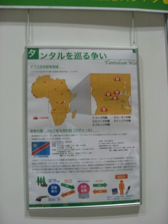 NEW環境展2009その56