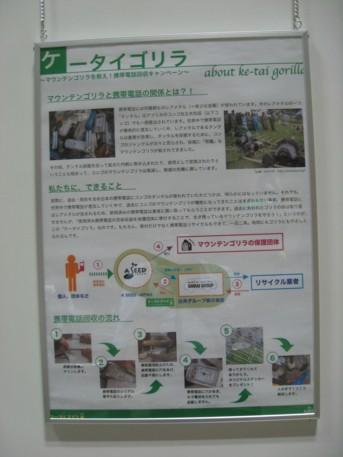 NEW環境展2009その57