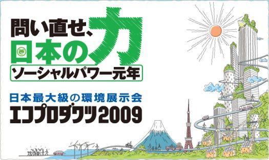 エコプロダクツ2009_2