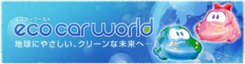 エコカーワールド2010