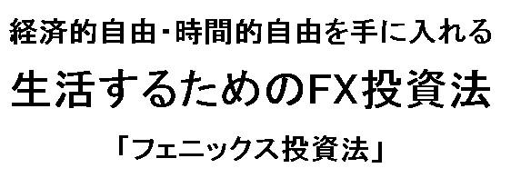 【生活するためのFX投資法】「フェニックス投資法」