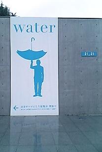 water展入り口
