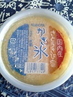 KUBOTAのかき氷