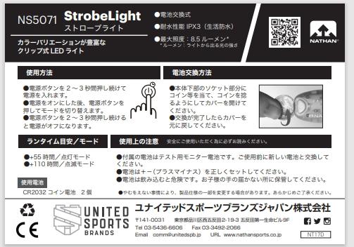 storoblight