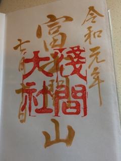86c0611be15 御朱印帳に関しては、今まで全国の神社に参拝してきましたが、あえて御朱印帳は頂いてなかったんです。