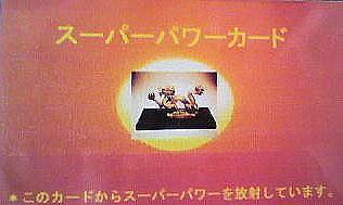 スーパーパワーカード