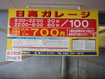 日高ガレージ 1.JPG