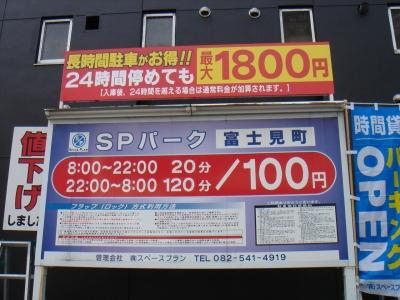 SPパーク富士見町 1.JPG