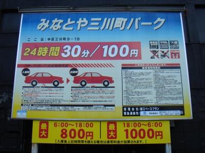 みなとや三川町 1.JPG