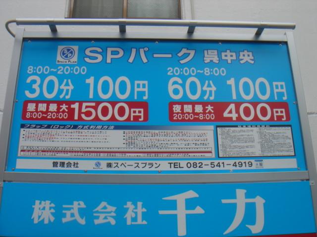 SPパーク呉中央 1.JPG