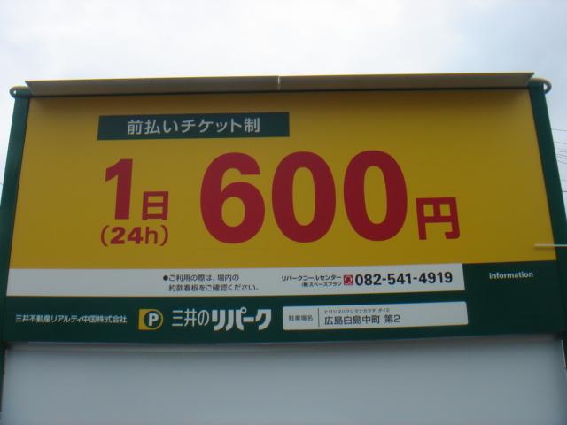料金変?.JPG