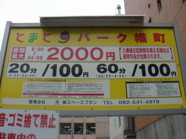 料金変更?.JPG