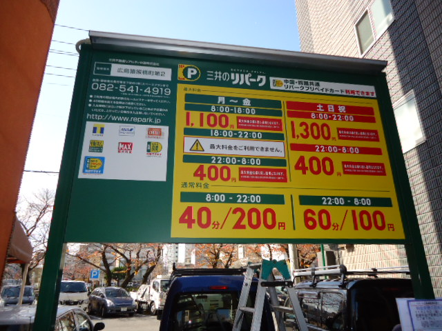 RP猿猴橋町第2 料金変更.JPG