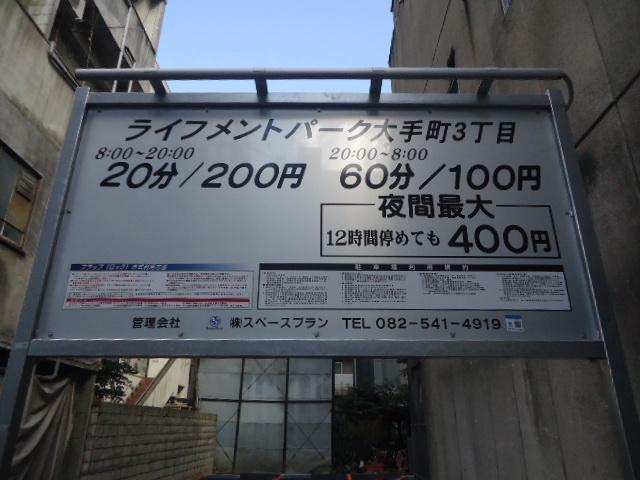 ライフメント大手町 (3).JPG