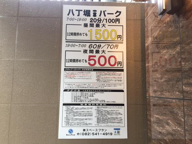 八丁I 料金変更.JPG