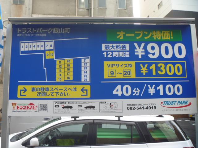 トラスト銀山OP (1).JPG