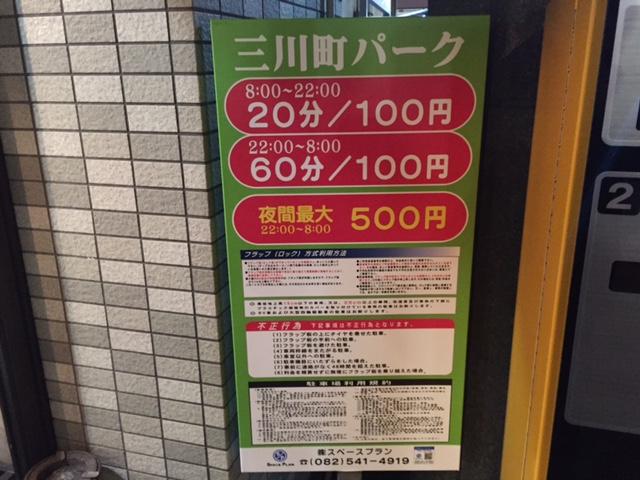 三川町パーク (1).JPG