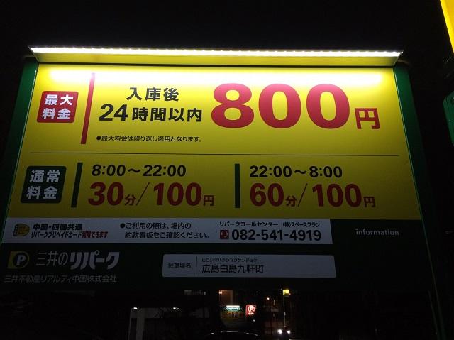 白島九軒 OP (1).JPG