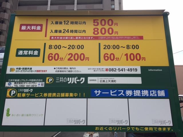 料金変更 (3).JPG