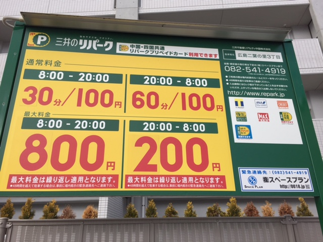 料金変更 (2).JPG