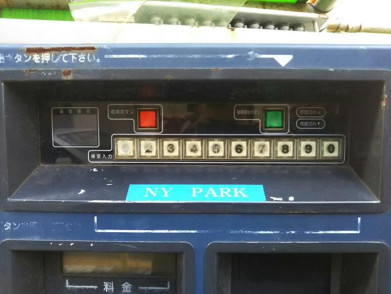 入力ボタン (1).JPG