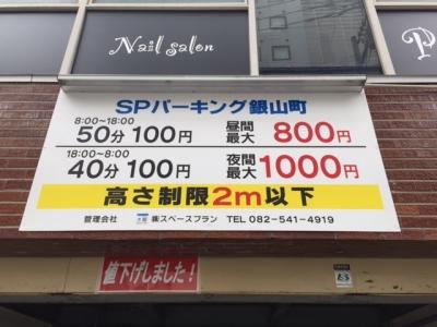 SPパーキング銀山町 1.JPG