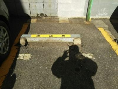 タイヤ止め補修前.JPG